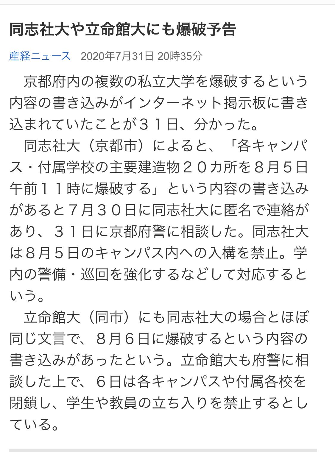 一覧 予告 大学 爆破 関西大学にまた爆破予告…8月25日16時以降はキャンパス閉鎖
